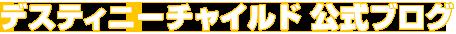 デスティニーチャイルド公式ブログ